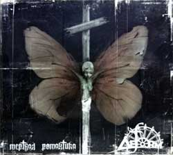 "DEFORM ""Мертвая романтика"" (2008 Russian press, mint/g/mint) (digipak) (CD)"