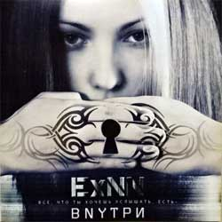 "EXNN ""Внутри"" (2008 Russian press, AOR.042\08, mint/mint) (CD) (D)"