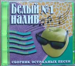 сборник БЕЛЫЙ НАЛИВ № 1 (сборник эстрадных песен) (1997 Soyuz RARE Sweden press, mint/mint) (CD)