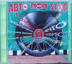 сборник АВТО NON STOP 1 (1999 Extraphone RARE Russian press, near mint/mint) (CD)