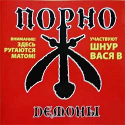 "ПОРНО ""Демоны"" (2006 Russian press, 88-41-006(PO), mint/mint) (CD) (D)"