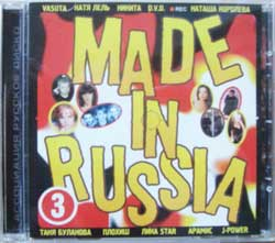 сборник MADE IN RUSSIA 3 (2001 Русское RARE Russian press, ex/mint) (CD)