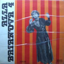 "винил LP АЛЛА БАЯНОВА ""Алла Баянова 4"" (1982 Romanian press, laminated, black labels, ex+/ex-)"