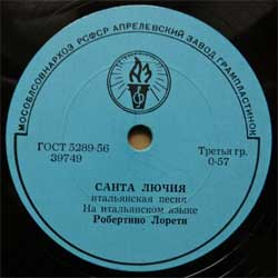 "пластинка патефонная РОБЕРТИНО ЛОРЕТТИ ""Санта Лючия - Душа и сердце"" (1962 USSR press, ex+) (PG637)"