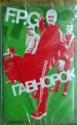 "аудиокассета F.P.G. ""Гавнорок"" (2004 Russian press, mint/mint, still sealed) (MC4817) (D)"