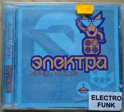 "ЭЛЕКТРА ""Хочу летать"" (2004 Russian press, ZV019CD, mint/mint, still sealed) (CD) (D)"