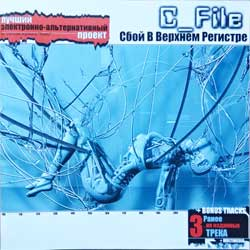 "C_FILE ''Сбой в верхнем регистре"" (2004 Russian RARE press, bonus tracks, matrix C 30675, mint/mint) (CD)"
