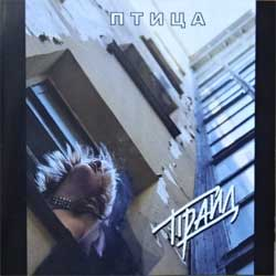 "ПРАЙД ""Птица"" (2003 Russian RARE press, matrix 30241, mint/mint) (CD)"