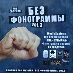 сборник БЕЗ ФОНОГРАММЫ vol.3 (рок-сборник) (2013 Russian RARE press, UMR-CD-13-07, mint/mint) (CD)