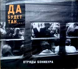 "ОТРЯДЫ БОНИВУРА ""Да будет так…"" (2014 Russian RARE press, mint/mint, still sealed) (digipak) (CD)"