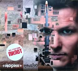 "ПИЛОТ (ЙОРИК) ""Инако"" (2008 Russian press, 225CD-08, mint/mint) (digipak) (CD)"