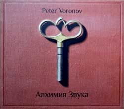"ПЕТР ВОРОНОВ (PETER VORONOV) (ex-OTTO DIX) ""Алхимия звука"" (2012 Russian RARE press, mint/mint) (digipak) (2CD) (CD)"