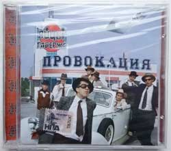 "ЯЙЦЫ ФАБЕРЖЕ ""Провокация"" (2007 Russian press, MR 95007 dCD, mint/mint, still sealed) (CD)"