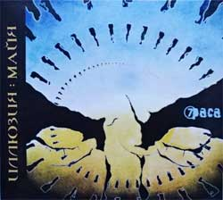 "7РАСА ""Иллюзия майя"" (2006 Russian press, frangemental UV-warnishing, IG!CD-012/225CD-01, near mint/near mint) (digipak) (CD)"