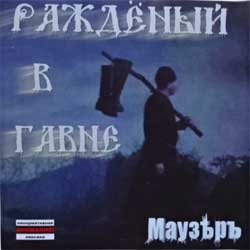 "МАУЗЕРЪ ""Раждёный в гавне"" (2008 Russian RARE press, mint/mint) (CD-R)"