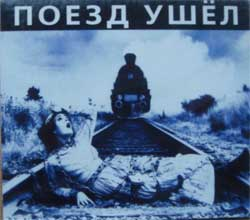 "ГРАЖДАНСКАЯ ОБОРОНА ""Поезд ушел"" (2002 Хор RARE press, O-card, new, sealed) (CD)"