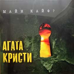 "винил LP АГАТА КРИСТИ ""Майн кайф?"" (2000 RI 2013 German press, BoMB 033-880 LP, new, sealed) (D)"