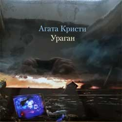 "винил LP АГАТА КРИСТИ ""Ураган"" (1997 RI 2013 German press, BoMB 033-879 LP, new, sealed) (D)"