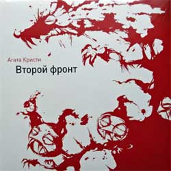 "винил LP АГАТА КРИСТИ ""Второй фронт"" (1997 RI 2013 German press, BoMB 033-842 LP, new, sealed) (D)"