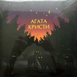"винил LP АГАТА КРИСТИ ""Чудеса"" (1998 RI 2013 German press, BoMB 033-878 LP, new, sealed) (D)"