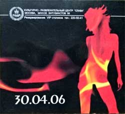 DJ VARTAN ''Slava Club Mix 73 (30.03.06)'' (2006 Russian RARE PROMO press, ex+/ex) (digipak) (CD)