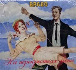 "БРАВО ""На перекрестках весны"" (1996 Austria press, GR 96064CD, mint/mint, still sealed) (digipak) (CD) (D)"