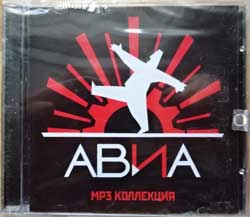 "АВИА ""MP3 коллекция"" (2005 Russian press, RMG 1521 MP3, mint/mint, still sealed) (CD)"