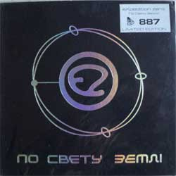 EXPEDITION ZERO ''По свету Земли'' (CD) (2001 press, limited numbered edition, cardboard sleeve, sealed)