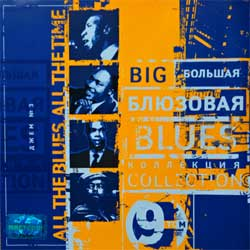 BIG BLUES COLLECTION (БОЛЬШАЯ БЛЮЗОВАЯ КОЛЛЕКЦИЯ) том 9: All The Blues, All The Time Джем №3 (2003 Russian press, RP 69-2, near mint/near mint) (CD)
