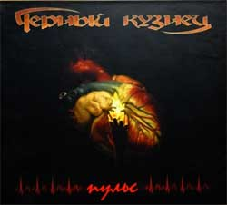 "ЧЕРНЫЙ КУЗНЕЦ ""Пульс"" (2010 Russian RARE press, mint/ex+) (digipak) (CD) (D)"