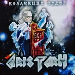 "ARISTARH ""Коллекция судеб"" (2013 Russian RARE press, mint/mint) (CD-R)"