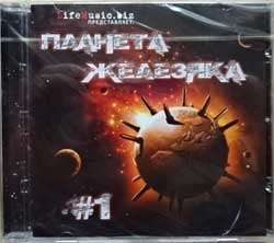 сборник ПЛАНЕТА ЖЕЛЕЗЯКА №1 (2009 Russian press, PJ-6-LM-1109, mint/mint, still sealed) (CD) (D)