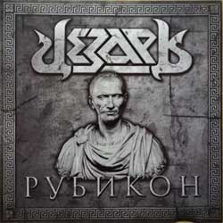 "ЦЕЗАРЬ ""Рубикон"" (2009 Russian RARE press, mint/mint) (CD)"