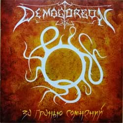 "DEMOGORGON ""За гранью сомнений"" (2008 Russian press, MSR 006, mint/mint) (CD)"