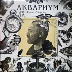 "винил LP АКВАРИУМ ""Песни Джорджа"" (2020 Russian press, SLR LP 0444, new, sealed)"