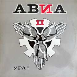 "винил LP АВИА ""Ура!"" (1991 Lithuanian press, insert, laminated, ZN 005, vg+/ex+)"