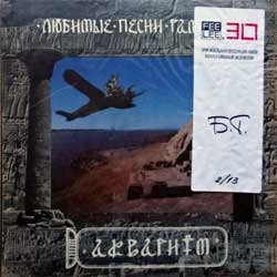"винил LP АКВАРИУМ ""Любимые песни Рамзеса IV'' (1993 Russian 1st press, innersleeve, laminated, AUTOGRPAHED Feelee-30 limited handnumbered sticker 2/13, FL 3 022, зак.254, тир.5000, vg+/ex+)"