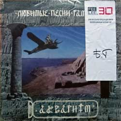 "винил LP АКВАРИУМ ""Любимые песни Рамзеса IV'' (1993 Russian 2nd press, insert, laminated, AUTOGRPAHED Feelee-30 sticker, FL 3 022, зак.254, ex/ex)"