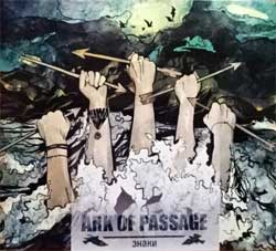 ARK OF PASSAGE ''Знаки'' (2012 Russian press, limited edition, NCD 002, mint/mint, new) (digipak) (CD) (D)