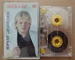 "аудиокассета ЮРИЙ АНТОНОВ ""Зеркало"" (1994 ZeKo Russian RARE press, 12 tracks, ЗК-039, ex+/mint) (MC892)"