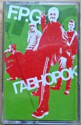 "аудиокассета F.P.G. ""Гавнорок"" (2004 Russian press, mint/mint, still sealed) (MC1725)"