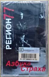 "аудиокассета РЕГИОН 77 ""Азбука Страха"" (1999 Russian RARE press, HBR 079-4, mint/mint, still sealed) (MC1804) (D)"