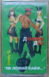 "аудиокассета ДЖИММИ ДЖИ ""Не ломай кайф…"" (1997 Russian RARE press, MHR 0211-97, mint/mint, still sealed) (MC1850) (D)"