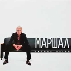 "АЛЕКСАНДР МАРШАЛ ""Лучшие песни"" (Russian press, RR-177-CD, ex+/ex+) (D) (CD)"