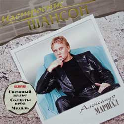 "АЛЕКСАНДР МАРШАЛ ""Настроение шансон"" (2004 Russian press, hot golden foil stamping, ТФН-CD271/04, near mint/near mint) (D) (CD)"