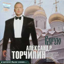 "АЛЕКСАНДР ТОРЧИЛИН ""Верую"" (2004 Russian press, SLVR 033-2, ex+/ex+) (CD)"
