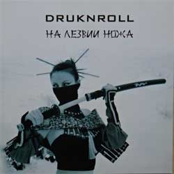 "DRUNKNROLL ""На лезвии ножа"" (2012 Ukraine press, new) (CD)"