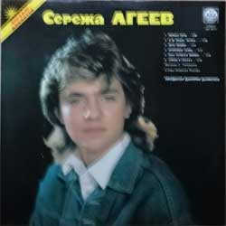"винил LP СЕРЕЖА АГЕЕВ/САША ГОЛИЦЫН ""Звезды дискотек"" (1991 Russian press, S60 00257, near mint/ex+)"