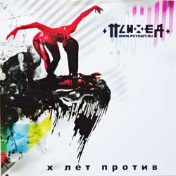 "ПСИХЕЯ ""X лет против"" (2007 Russian press, near mint/near mint) (CD)"