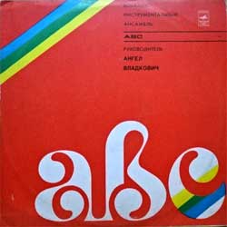 "винил LP ABC (ANGEL VLADKOVIC GROUP) ""Ансамбль Ангела Владковича (Ватерлоо…)"" (1975 USSR press, С60-05811-12, АЗГ, розовое яблоко, vg+/vg+)"